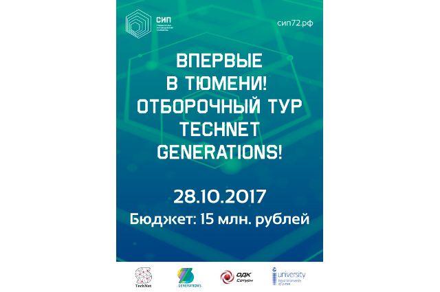 Впервые в Тюмени проходит отборочный тур TechNet GenerationS