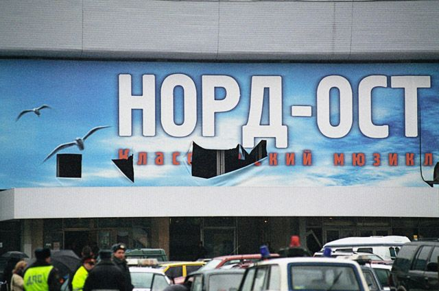 Афиша мюзикла«Норд-Ост» на здании театрального центра на Дубровке.