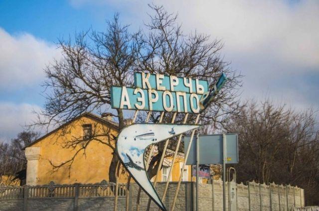 Именно в аэропорту Керчи был совершен второй в СССР захват и угон самолета.