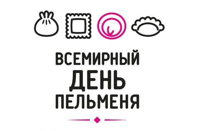 Картинки по запросу фестиваль пельменя 2018
