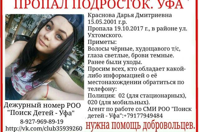 ВУфе пропала 16-летняя девушка