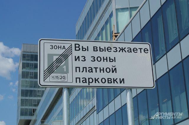 Парковки в Москве будут бесплатными для автомобилистов 4-6 ноября