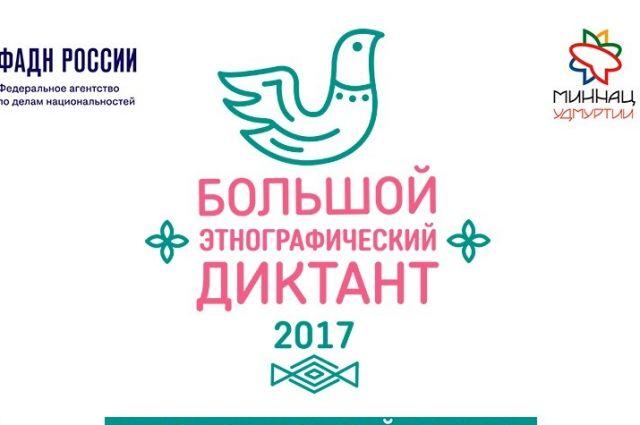 Граждан Адыгеи приглашают написать Большой этнографический диктант