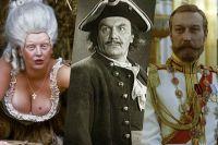 Светлана Крючкова в роли Екатерины II, Николай Симонов в роли Петра I и Олег Янковский в роли Николая II.