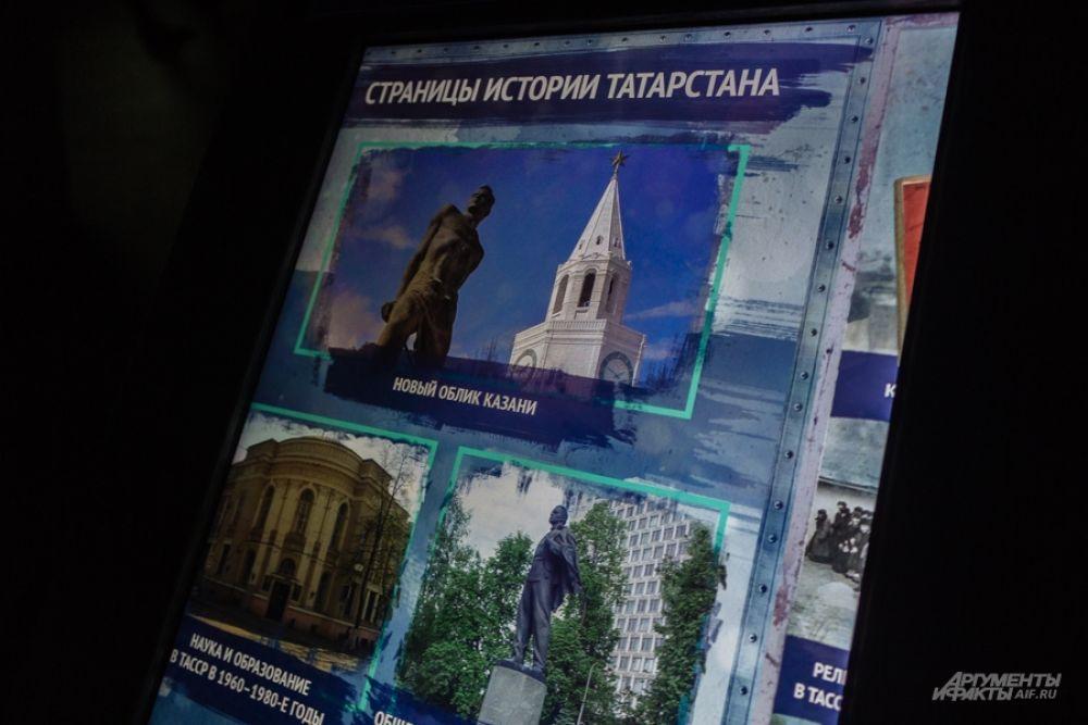 Мультимедийная книга о деятелях культуры Татарстана.