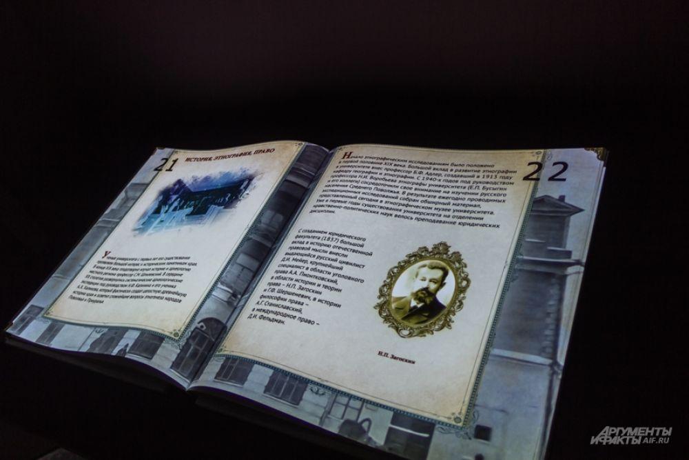 Часть экпозиции отведена истории Татарстана.