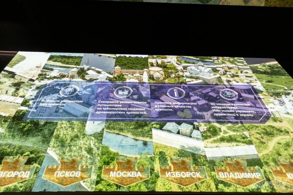 Специальный интерактивный стол позволяет увидеть трехмерные модели древнерусских крепостей.
