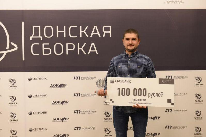Лучшим изобретателем региона признан финансист Михаил Синакин, который создал уникальный станок по упаковке бахил «ПрессПак».