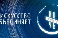 Для оренбуржцев в «Ночь искусств» проведут 4 тысячи мероприятий.