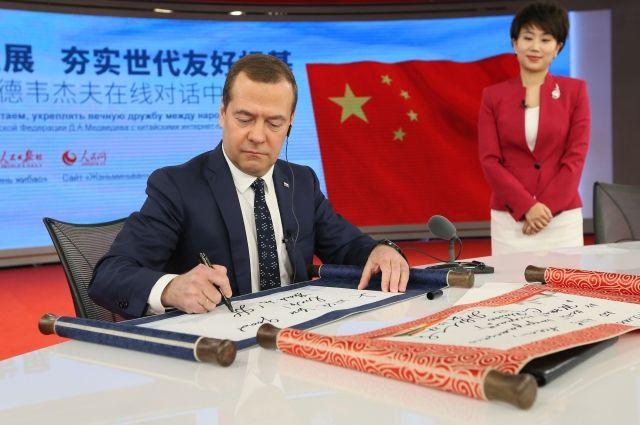 Медведев: отношения РФ и КНР находятся в наивысшей точке развития