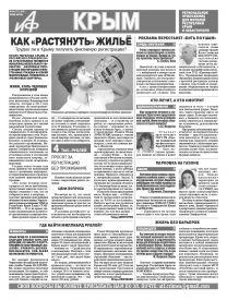 АиФ-Крым №44