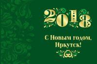 Кстати, к Новому году в Иркутске запустят новое колесо обозрения, которое будет работать все зимние каникулы.
