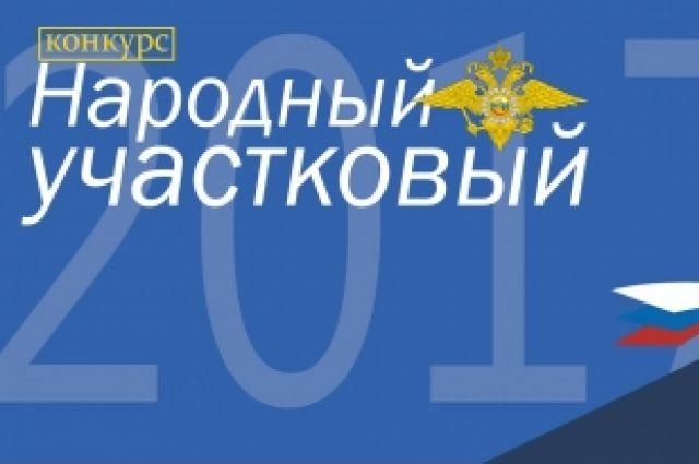 Татарстанский полицейский лидирует вфинале Всероссийского конкурса «Народный участковый-2017»