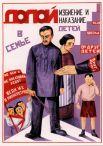 Под контроль взяли и воспитание детей. Традиционная порка была признана пережитком дореволюционных времен, телесные наказания запретили.  В стране открывались школы нового «формата», ясли. А в 1922 году была создана Всесоюзная пионерская организация.