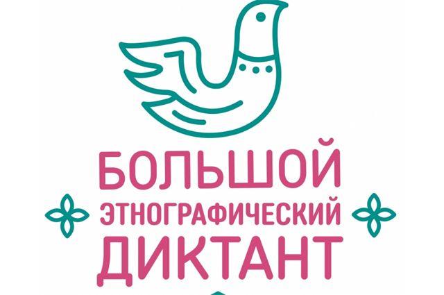 Граждане Чукотки напишут большой этнографический диктант