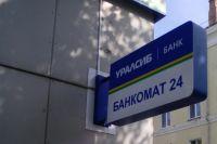 Каталог монет Банка УРАЛСИБ включает 19 наименований.