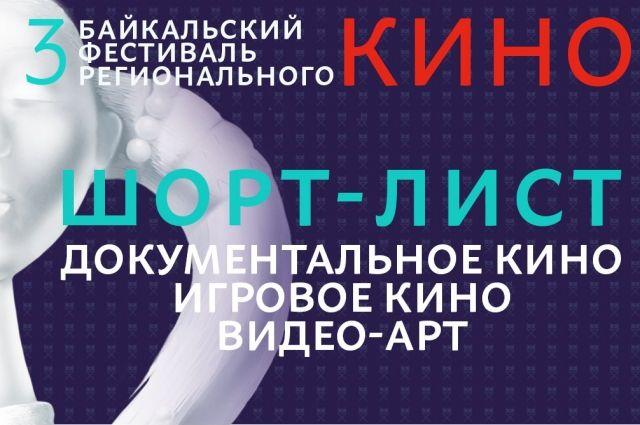 На фестивале будут предствлены фильмы из Иркутска, Бурятии и Забайкалья.
