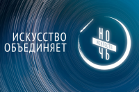 4 ноября Барнаул присоединится к пятой ежегодной Всероссийской акции «Ночь искусств - 2017».
