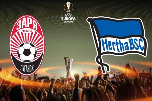 Герта-Заря - 2:0: обзор матча и видео голов