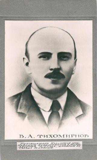 Виктор Тихомирнов (1889-1919) - председатель Казанской организации РКП(б) в 1917 году. В 1927 году в его честь была названа одна из улиц Казани, начинающаяся недалеко от улицы Тукая.