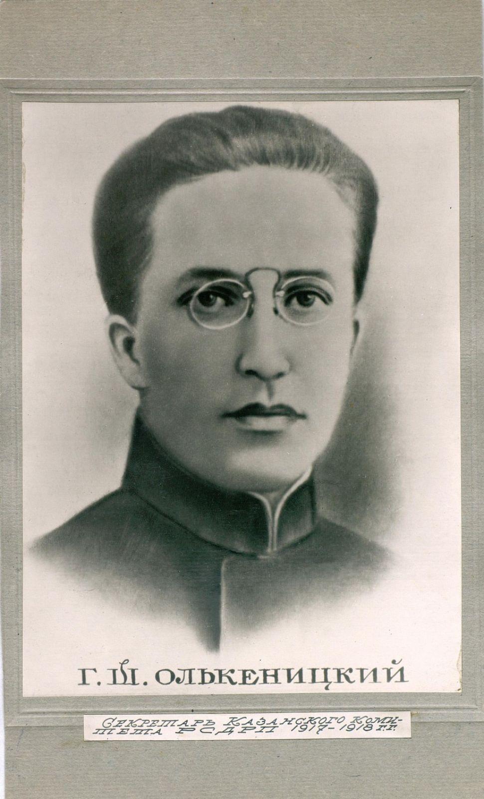 Гирш Олькеницкий - революционер-подпольщик, секретарь Казанского комитета РСДРП, первый председатель губернской ЧК.