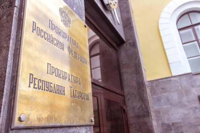 МинобрнаукиРТ вышел запределы установленной компетенции— генпрокуратура Татарстана