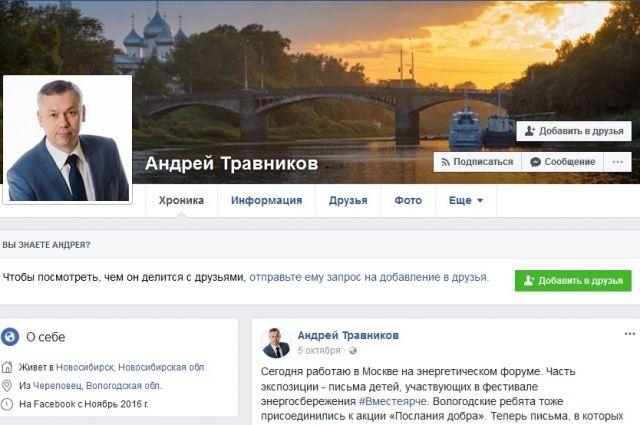 Страничка Андрея Травникова в соцсетях обновляется не так часто, как раньше.