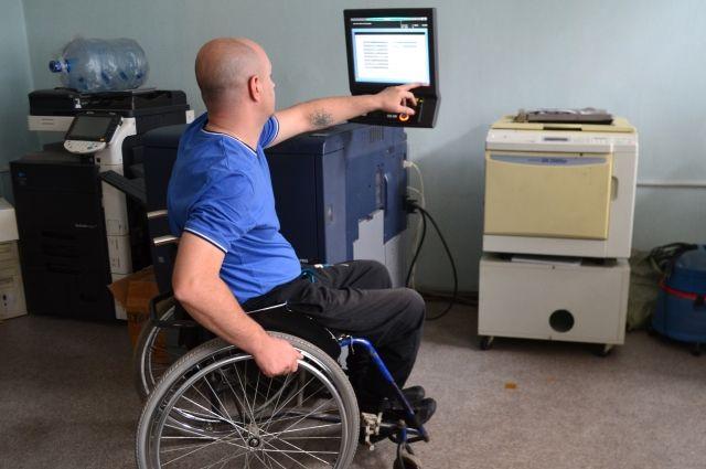 Ищу работу в уфе инвалиду