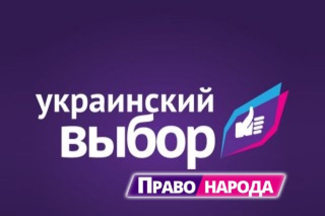 Суд обязал ГПУ расследовать атаку на активистов «Украинского выбора»