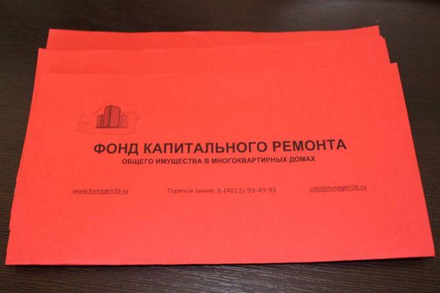 Калининградцы начали получать красные квитанции за капремонт.