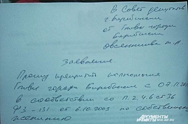 Фотография заявления Максима  Овсянникова сделана достаточно качественно.