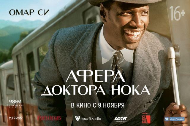Обладатель кинопремии «Сезар» на российских экранах.
