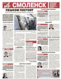 Аргументы и Факты-Смоленск №45