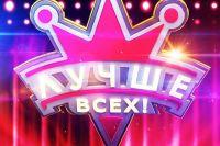 Юные тюменцы выступят на «Первом канале» в шоу Максима Галкина «Лучше всех»