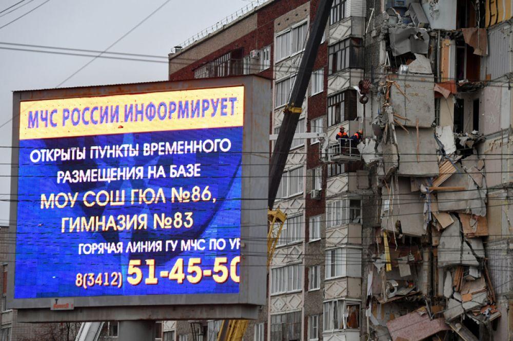 10 ноября. На Удмуртской улице в Ижевске обрушилась часть жилого дома. По предварительным данным, причиной обрушения явился взрыв бытового газа.