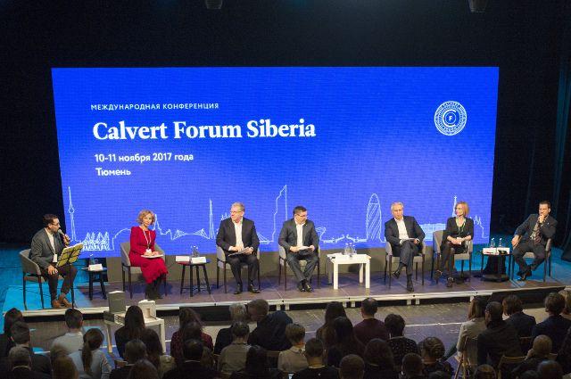В Тюмени при поддержке «Газпром нефти» проходит Calvert Forum Siberia
