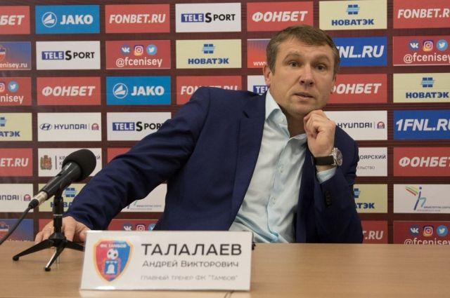 Тренер назвал пресс-атташе красноярской команды «маленьким губастым мальчиком».