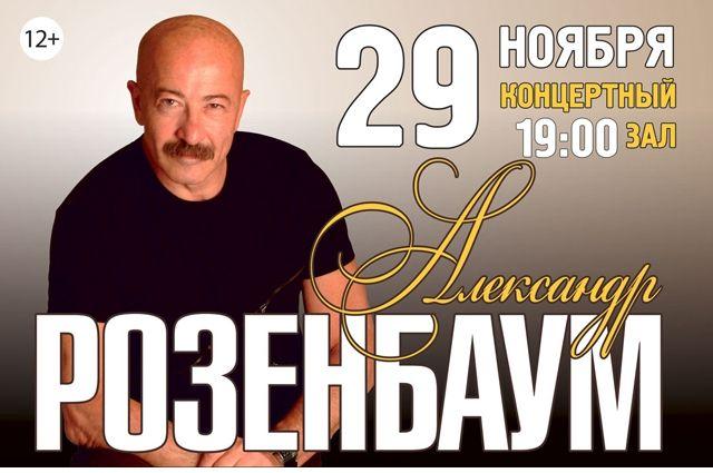 Александр Розембаум приедет с концертом в Омск.