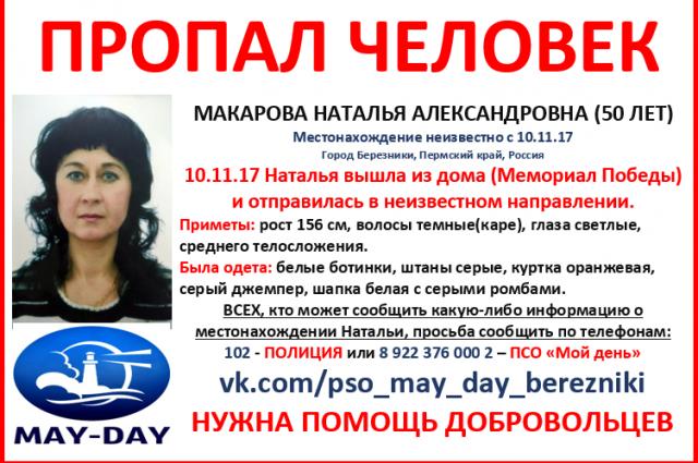 Поиски женщины идут с 10 ноября.