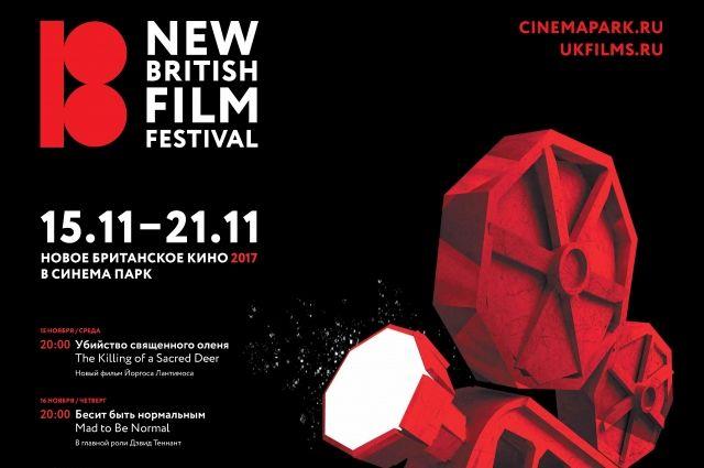 В Нижнем Новгороде пройдет фестиваль Нового Британского Кино.