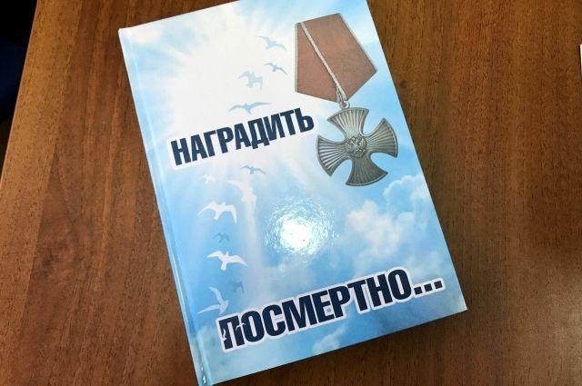 Полицейский презентовал книгу «Наградить посмертно».