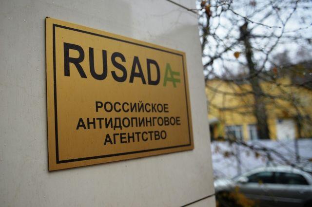 Комитет посоответствию WADA порекомендовал невосстанавливать РУСАДА вправах