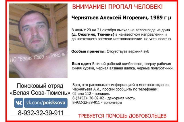 В Тюмени пропал мужчина в синем рабочем комбинезоне на велосипеде