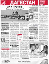 АиФ-Дагестан За и против