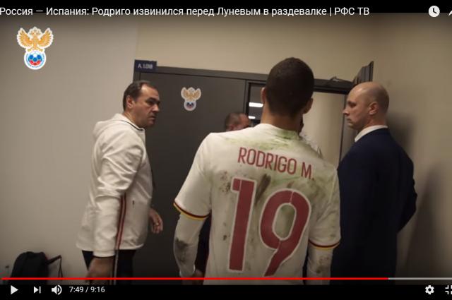 Родриго после матча извинился перед Лунёвым