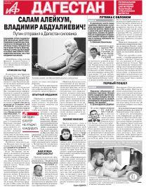 АиФ-Дагестан Салам алейкум, Владимир Абдуалиевич!