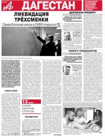 АиФ-Дагестан Ликвидация трехсменки