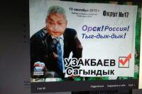 В Орске задержали депутата  Сагындыка Узакбаева?