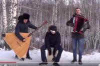 Сибиряки сняли свою версию известного клипа.