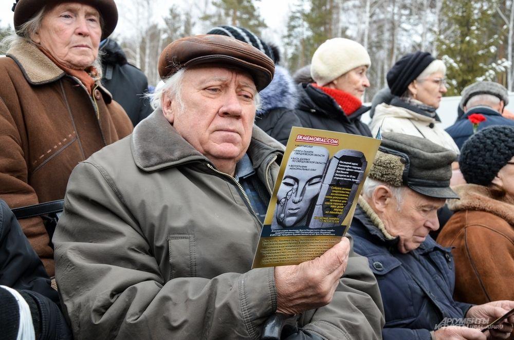 Начальник УВД Свердловской области Еремин, когда узнал о неожиданной находке под тогда еще Свердловском, приказал закопать все обратно и забыть о происшествии, пригрозив невольным свидетелям в случае распространения информации расстрелом.